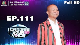 I Can See Your Voice -TH   EP.111   หม่ำ จ๊กม๊ก   4 เม.ย. 61 Full HD