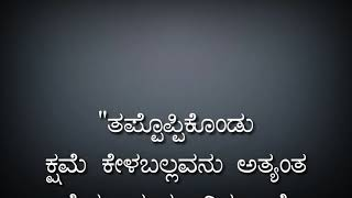Kannada Inspiration Quotes Free Video Search Site Findclip