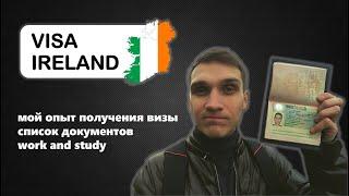 Сколько стоит получить визу в Ирландию. Список документов. Work and Study