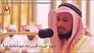 سـورة النساء كاملة فارس عباد - Surah An Nisa Fares Abbad