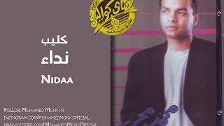 محمد محي - نداء - Mohamed mohy - Nidaa تحميل MP3