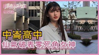 【FUN TV 漂亮小姐姐】EP27 中崙高中 仙氣破表 零死角女神竟然不是混血兒!?│林采諭