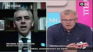 Ελγα, ζημιές, αποζημιώσεις και Εβρος 27 5 2020