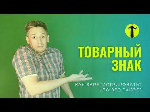 Что такое товарный знак и как зарегистрировать торговый знак в России? Регистрация бренда в 2021 год