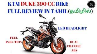 KTM Duke 390 CC Bike Full Review In Tamil (தமிழில)