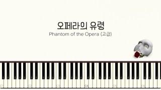 오페라의 유령 OST - The Phantom of the Opera (원곡 버전,MR포함)