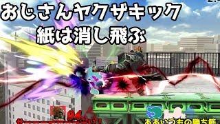 【ゆっくり実況】圧倒的火力ガノンおじさんで暴れたいPart25(スマブラWiiUオンライン)