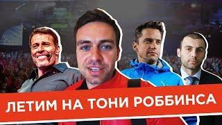 Энтони Роббинс | Летим вместе: Григорий Аветов | Александр Кондрашов