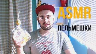 АСМР ПЕЛЬМЕШКИ на завтрак / Mukbang dumplings ASMR