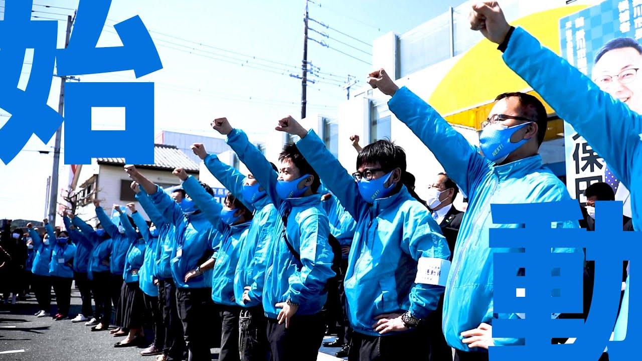 久保田たかし|掛川市長選挙|始動