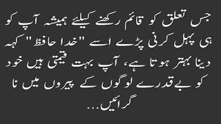 Best Urdu Quotations About Life| Nimra Ahmed Novels Quotes About life|Relationship Quotes|Urdu/Hindi