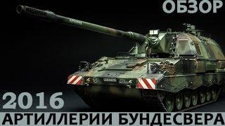 Обзор артиллерии Германии Бундесвер 2016, Panzerhaubitze 2000 (PzH 2000)