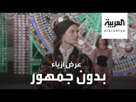 العرب اليوم - شاهد: عرض أزياء في إيطاليا بدون جمهور.. والسبب