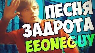Песня задрота EeOneGuy (первое видео)