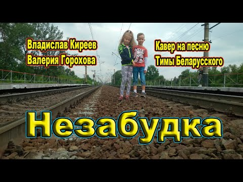 Незабудка. Кавер на песню Тимы Беларусского