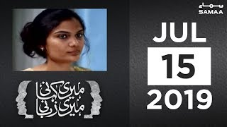 Color complexion ki shikaar larki | Meri Kahani Meri Zabani | SAMAA TV | 15 July 2019