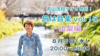 【ラジオ配信】丸山茂樹ラジオ配信旅は音楽」vol.15