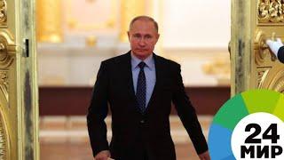 Путин поблагодарил свой штаб и команду за поддержку - МИР 24