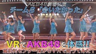 VRでAKB48を体感‼劇場公演を最前列センター席からVRで撮ってみた!チーム8「会いたかった」/AKB48[公式]