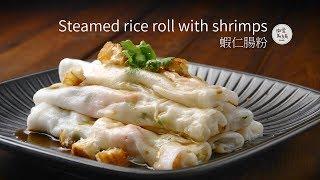 蝦仁腸粉  Steamed rice roll with shrimps