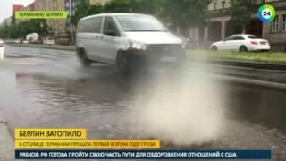 Гроза затопила Берлин