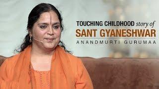 Touching childhood story of Sant Gyaneshwar | Anandmurti Gurumaa