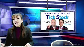[10/18] #78 株式天気予報 Japanese Stock Quotations