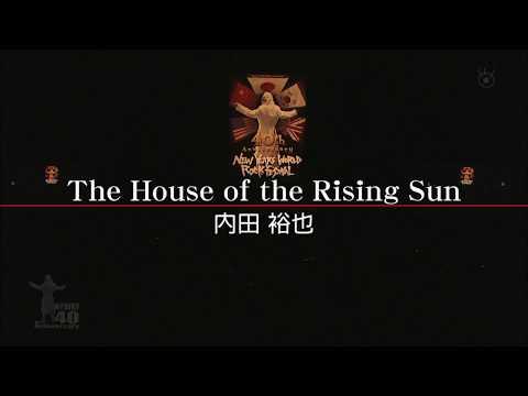 内田裕也 - 朝日のあたる家(The House of the Rising Sun) NYWRF 40th