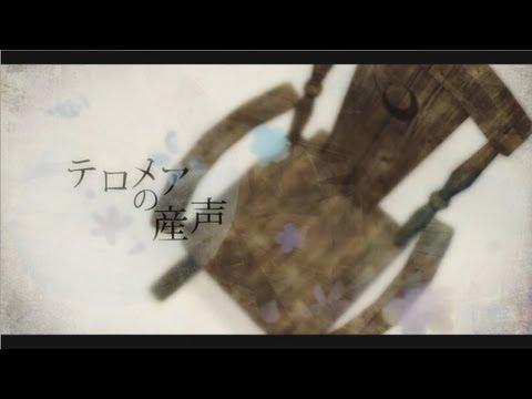 『テロメアの産声』 - Heavenz feat. 初音ミク