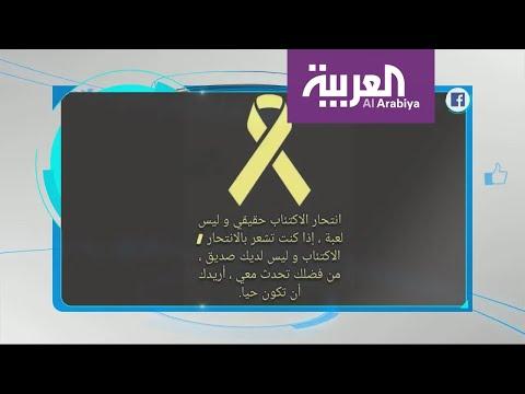 العرب اليوم - شاهد: دار الافتاء توضِّح حُكم الانتحار بعد واقعة طالب الهندسة وبرج القاهرة