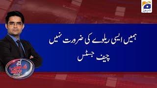 Aaj Shahzeb Khanzada Kay Sath | 28th January 2020