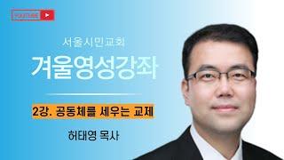 2강 공동체를 세우는 교호 / 허태영 목사