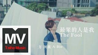 方泂鑌 A-Bin【最笨的人是我 The Fool】特別演出:嚴正嵐、張耀仁 HD 高清官方完整版 MV