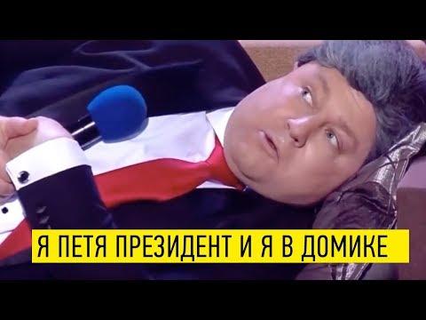 Выпуск с ЛУЧШИМИ приколами про президента ПОРОШЕНКО - Вечерний Квартал рвет зал!