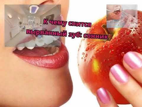 К чему снится вырванный зуб: сонник