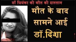 Dr DISHA ने खुद सुनाई अपनी पूरी दास्तान, दहशत के वो एक घण्टे ।JusticeforDr DISHA