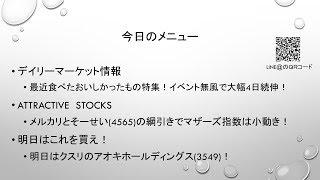 株09.19イベント通過で機械・電機セクターに買い、大幅4日続伸!