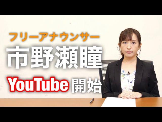 市野瀬瞳、YouTube開始。