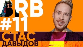 Big Russian Boss Show #11 | Стас Давыдов