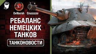 Ребаланс немецких танков - Танконовости №310 - От Evilborsh и Cruzzzzzo [World of Tanks]