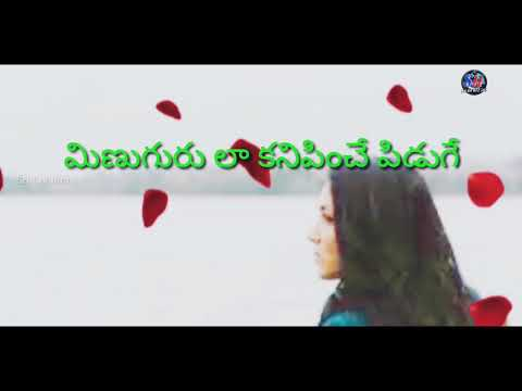 అమ్మాయి లా కనిపించే అణు బంబువి నువ్వూ  Ammai la kanipinche anu bombuvu nuvvu