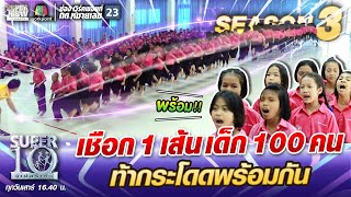 เชือก 1 เส้น เด็ก 100 คน ท้าทีม รร.เทศบาล ๑ (สถาวร) จ.ชลบุรี กระโดดพร้อมกัน   SUPER 10 SS3