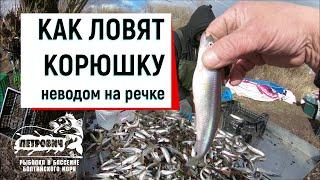 Рыбалка в проливе бьеркезунд март 2020