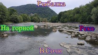 Рыбалка в горах краснодарского края