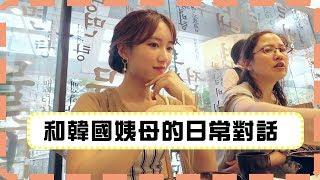 韓國生活 • 去劉亞仁studio_ 姨母的定期約會 | Ling Cheng