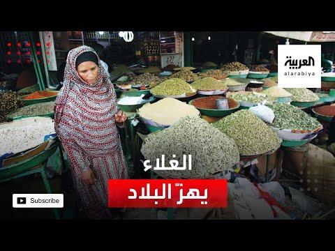 العرب اليوم - شاهد: موجة غلاء تضرب السودان بعد رفع الدعم عن الوقود