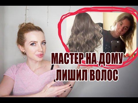МАСТЕР НА ДОМУ СЖЕГ 50% ВОЛОС КЛИЕНТКЕ