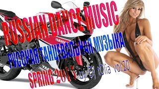 NEW RUSSIAN DANCE MUSIC/РУССКАЯ ТАНЦЕВАЛЬНАЯ МУЗЫКА 2015