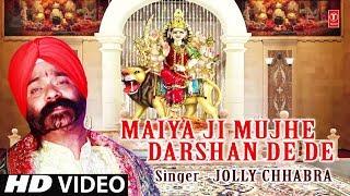 मैया जी मुझे दर्शन दे दे I Maiya Ji Mujhe Darshan De De I New Latest Devi Bhajan