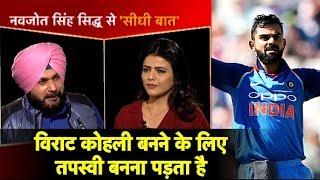 Sidhu Exclusive: विराट कोहली बनने के लिए तपस्वी बनना पड़ता है | Sports Tak